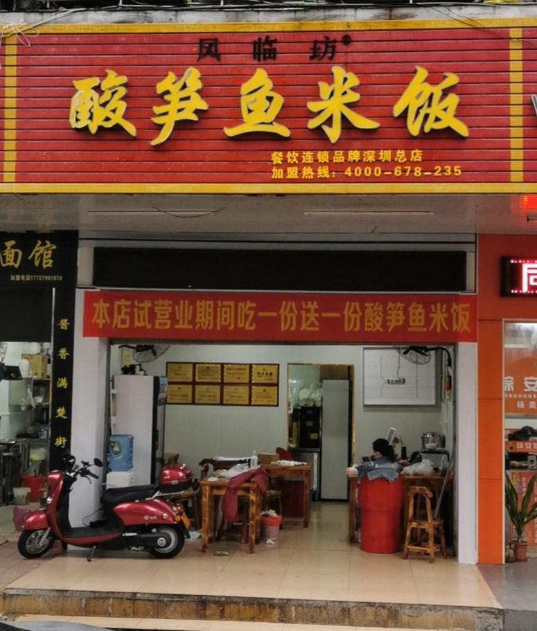 深圳龙岗店