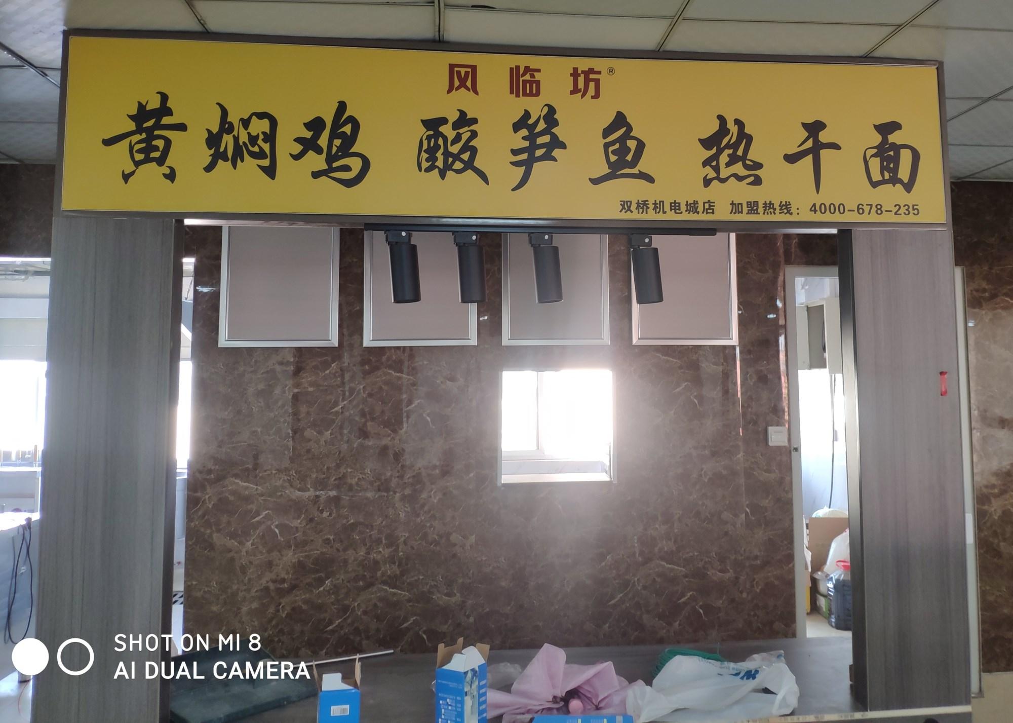 郑州双桥机电城店