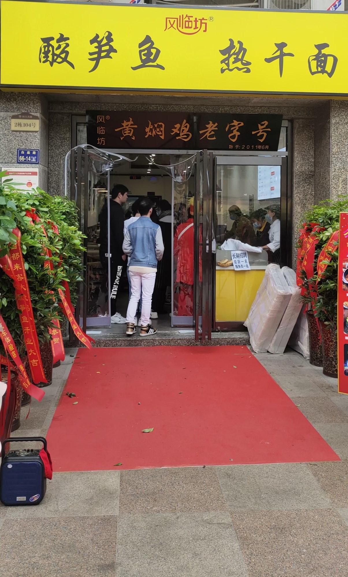 郑州白庙店