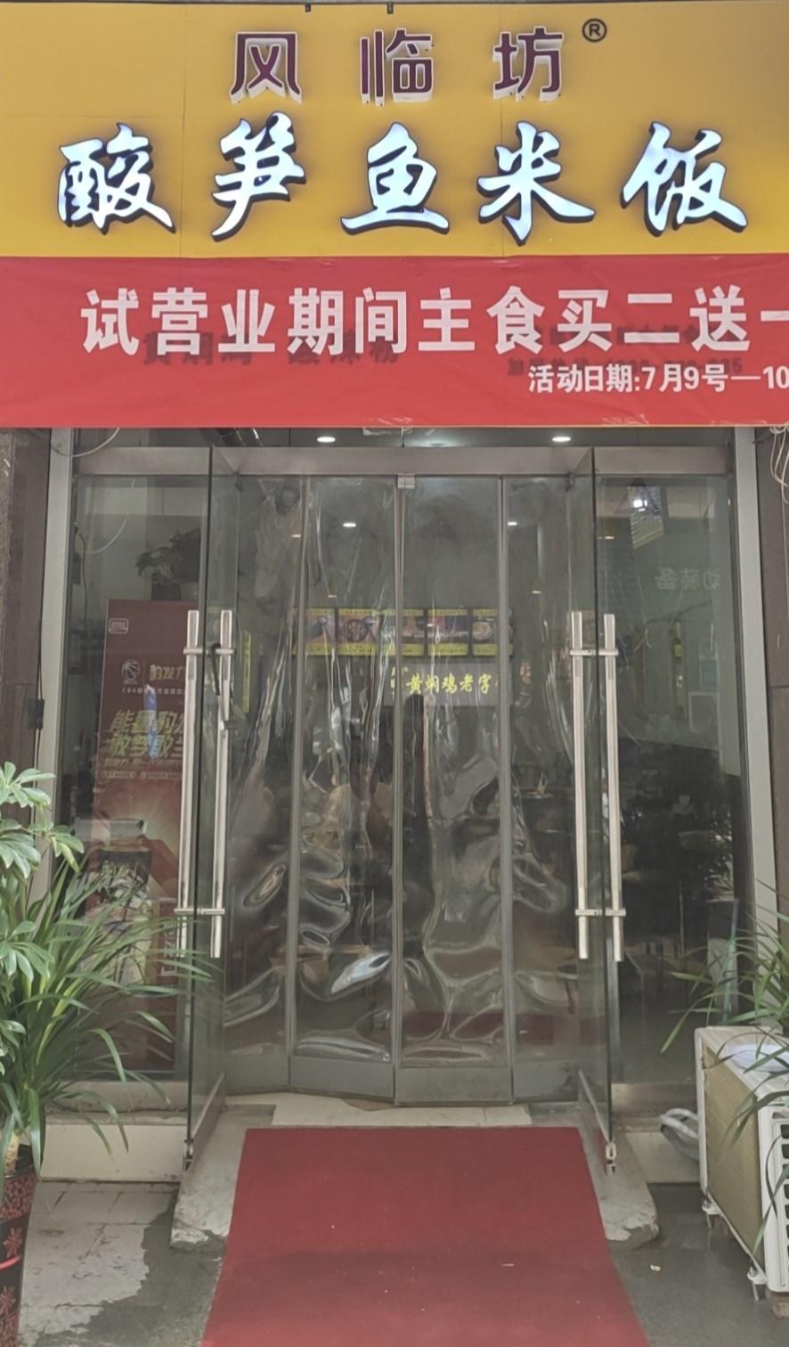 山东东明店